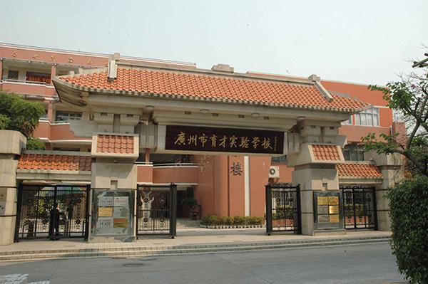 广州育才实验学校_专家解读:2015广州育才实验学校小升初全攻略