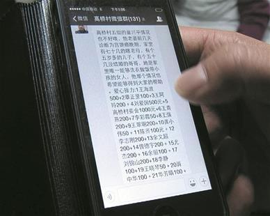 农村新报讯 图为:高桥村支部书记刘爱国展示爱心款项明细