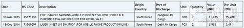 5.5英寸/低价 三星新机Galaxy J7曝光
