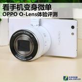 ���ֻ������ OPPO O-Lens��������