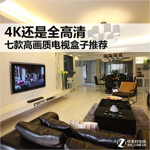 首先来讲,高清盒子和电视机的产品迭代不同。用户家中一台电视至少要用到5年以上,而高清播放机所使用的时间就短多了。因此,电视的技术升级和产品更新相对就要迟缓一些,而高清盒子的更新比较快。加之电视售价高,盒子售价低。所以购买高清盒子不需要像买电视那样考虑那么长远,只要眼下几年够用就行了。