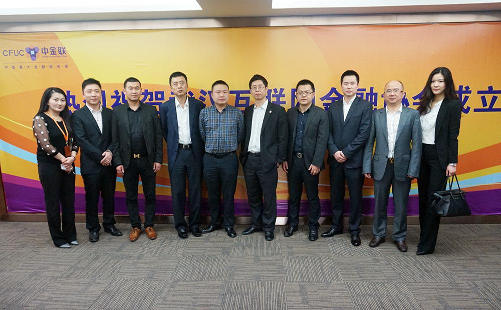 武汉市互联网金融行业协会会长、执行会长及副会长单位合影-武汉互
