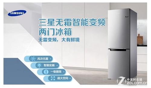 三星BCD-290WNRISA1双门冰箱无霜变频