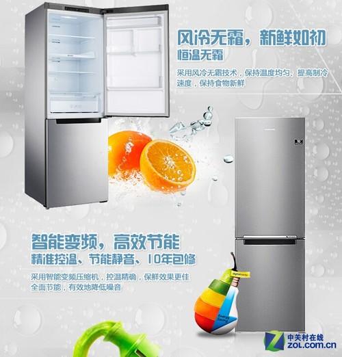 三星BCD-290WNRISA1双门冰箱高效节能