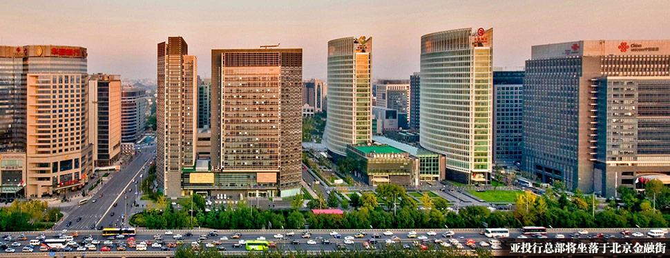 亚投行本月将在北京举行创始工作会议 商谈投票权、行长人选