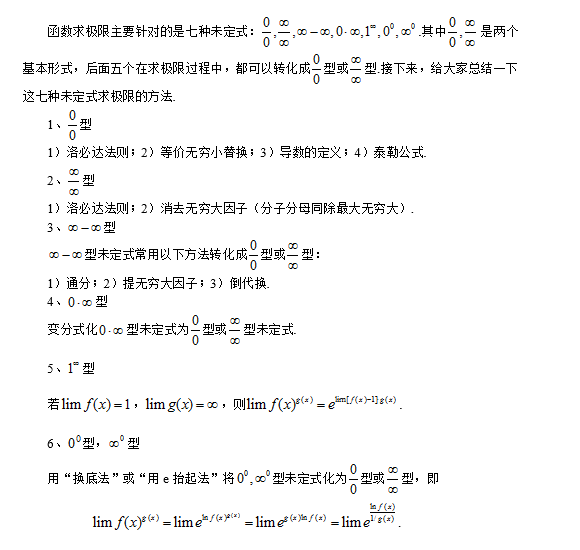 函数求极限的方法
