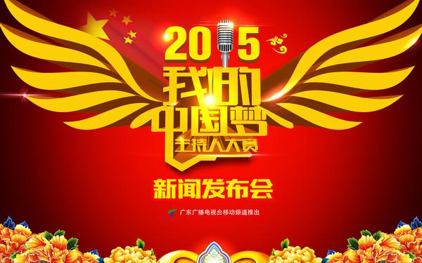 """""""我的中国梦""""主持人大赛新闻发布会圆满举行"""