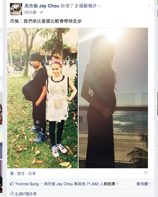 周杰伦分享昆凌怀孕喜讯
