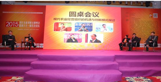 2015年3月24-26日,这场农业领域的高端论坛会议在北京温都水城湖湾