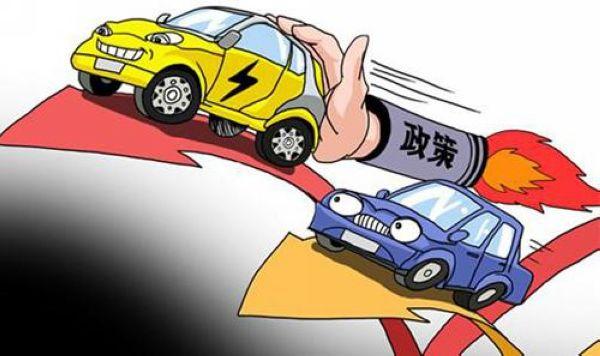 新政出门不限行 电动车购车用车政策解读