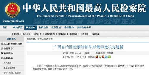 广西检察院依法对交通厅原厅长黄华宽决定逮捕