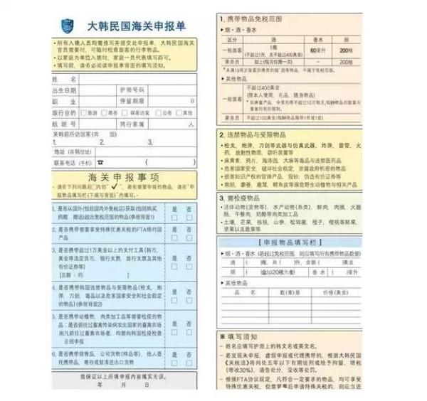 去韩国自由行签证大连攻略攻略长岛大韩国自驾游签证图片