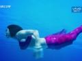 《我看你有戏片花》第九期 水舞团上演海底惊魂 水下倒拍惹冯导惊呼