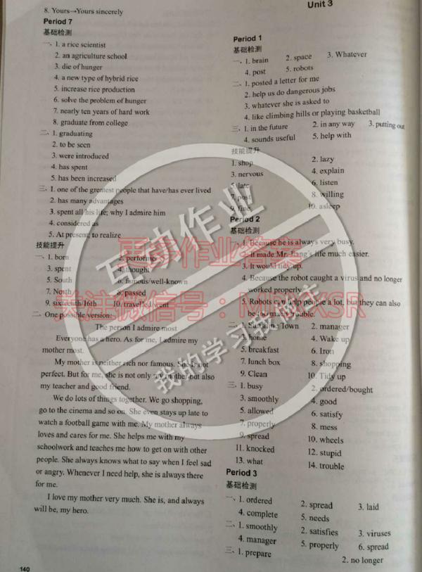 大全版初中英语初中练九课课答案年级学校保定下册哪个好译林图片