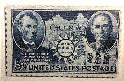 1942年7月7日美国邮政总署刊行的国家抗战五周年留念邮票。