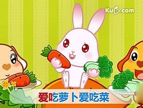 小白兔白又白两只耳朵竖起来 经典儿歌欣赏