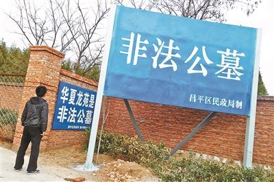原先的布料牌子遭破坏,昌平区民政局在墓地路口竖起高大的铁皮牌子摄影/本报记者 魏彤