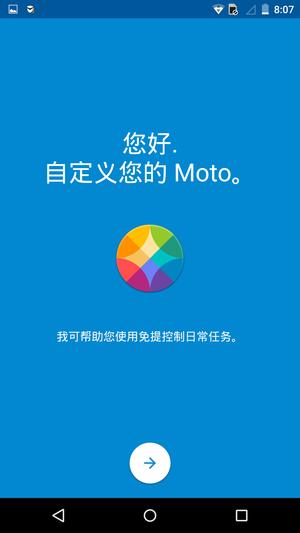 moto-x-pro系统截图