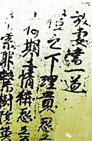 敦煌莫高窟出土的大唐离婚协议书 用词浪漫又煽情