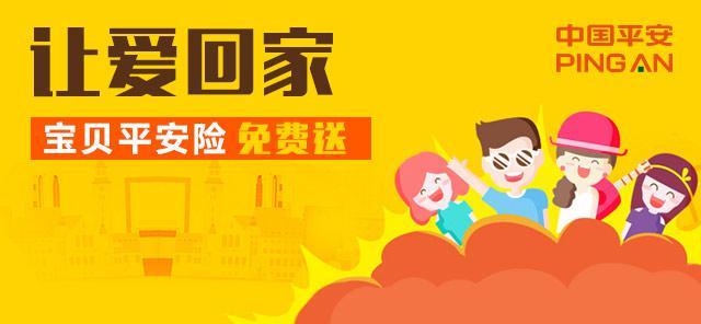 """李维军二胡十送红军曲谱-""""宝贝平安险""""是平安产险推出的保险业内首款关注少儿走失的新产品"""