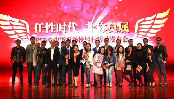 pvgo创业大赛_吹响大学生创业大赛号角PVGO中华百场校园行揭幕