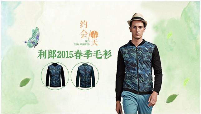 利郎2015春季毛衫 与大自然共舞