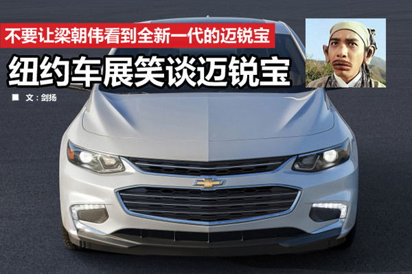 不要让梁朝伟看到全新一代的迈锐宝 纽约车展笑谈