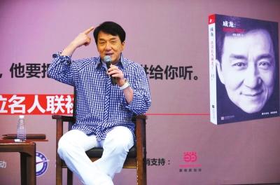 成龙出版回忆青年时期。京华时报记者 王俭摄
