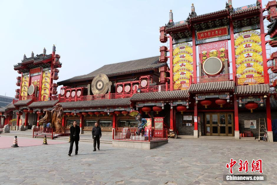 """本山传媒官网日前发布消息,位于北京刘老根大舞台的""""老根山庄""""北京图片"""