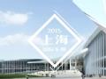 看展前必备 2015年上海国际车展看展指南