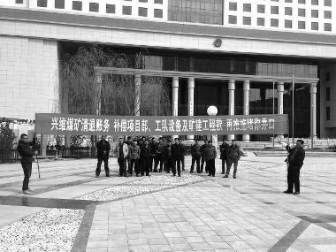 """华商报讯(记者 高羽珑)4月5日上午,在横山县当局广场前,20多位煤矿工人打出""""兴维煤矿清退账务、抵偿名目部、工队设施及矿建工程款""""字样的横幅。现场的工人们通知华商报记者,从2013年起,他们就在兴维煤矿事情,比来煤矿出产部改换了承包方,但拖欠他们的工程款却迟迟不予结算。"""