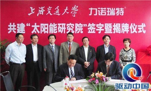 """图注:力诺瑞特与上海交大合作成立""""太阳能研究院"""""""