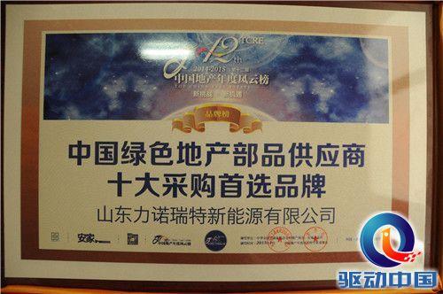 图注:力诺瑞特荣获中国绿色地产部品供应商十大采购首选品牌