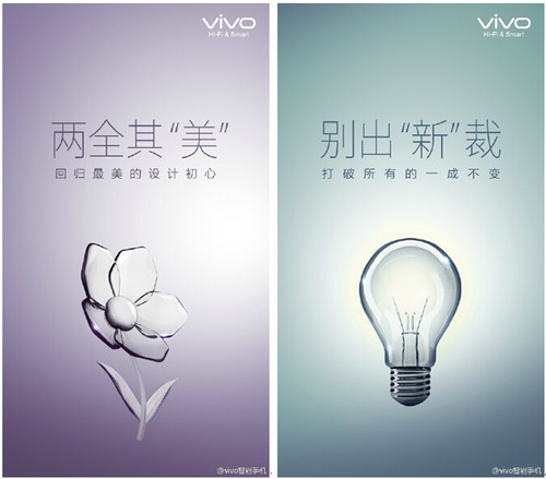 想起昨天vivo官方表示就要玩美的,那最美的外型必然是新品的主要卖点之一,或者说,vivo就是要做最美手机。不知道各位对双面透明玻璃设计有何看法呢?还是期待vivo最终给我们一个美的答案。
