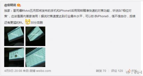国内首部不好对焦小米来了?vivoXshot3首曝光网络手机v不好手机商店相位使图片