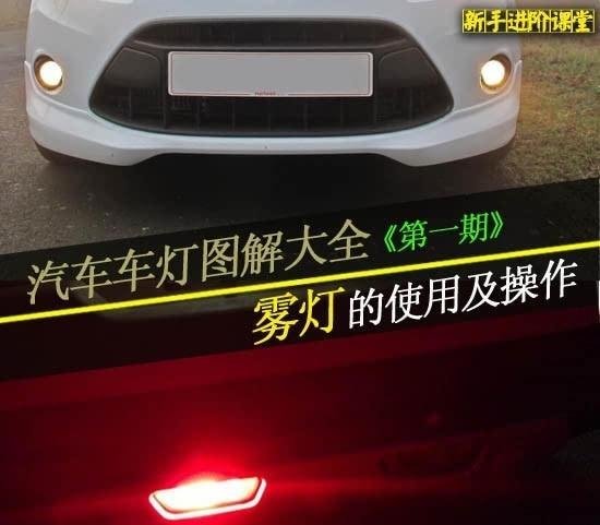 用车| 汽车车灯图解大全 雾灯的使用及操作