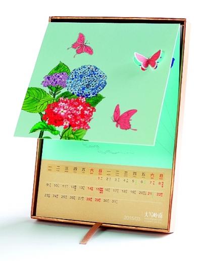2015年手绘月历(设计) 史丹妮 耳东尘