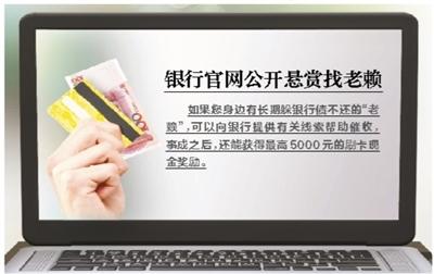 """今天,北京青年报记者在某股份制贸易银行官网上看到,该行如今正推行一场""""全民催收大会战"""",向公家搜集重大过期客户的现有有用联络方式。"""