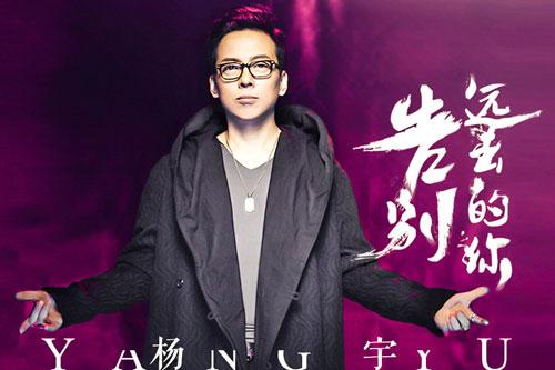 杨宇单曲温暖上线 励志新歌《告别远去的你》