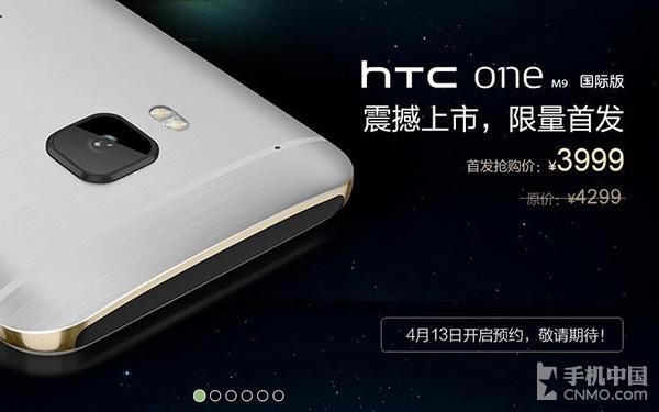 预售在即 HTC One M9国际版价格上调!