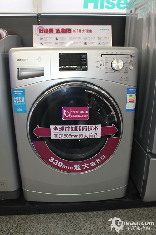 海信XQG90-A1288FS洗衣机整体外观