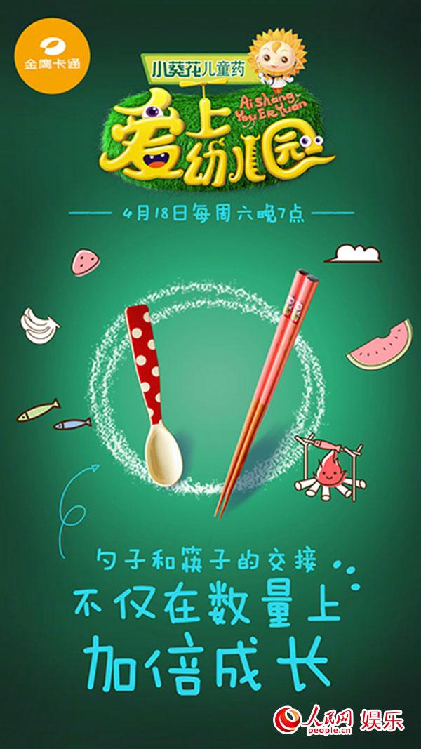 金鹰卡通《爱上幼儿园》曝概念海报(组图)