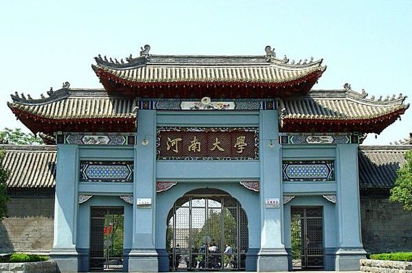 河南大学_2,河南大学