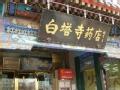 谁是北京百年药店