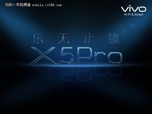 曲面屏金属边框 vivo确定推X5Pro