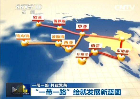 """""""一带一路""""官方版图发布 加入海上丝路南线(图)"""