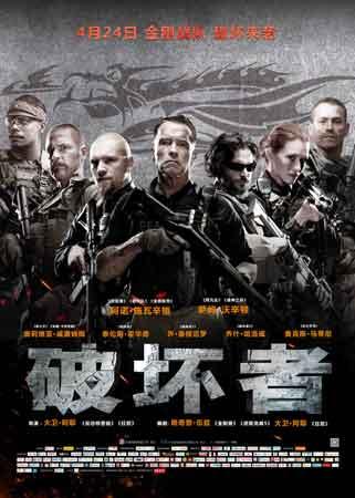 施瓦辛格将亮相北京电影节 《破坏者》将映吸睛