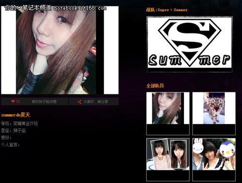 Super丶Summer队员