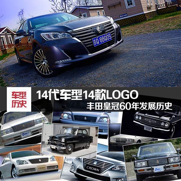 LOGO 丰田皇冠60年发展历史高清图片