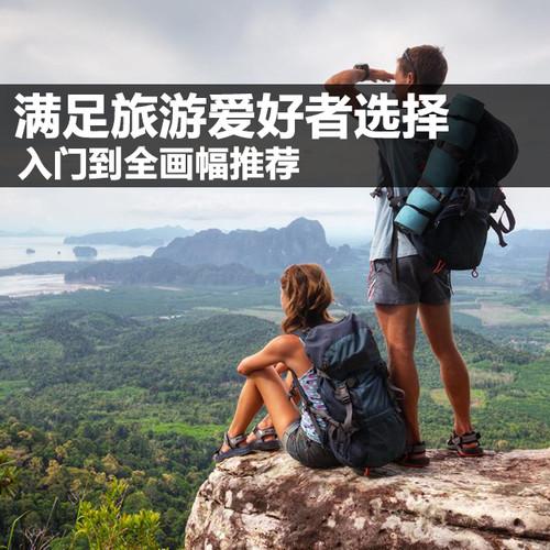 满足旅游爱好者选择 入门到全画幅推荐